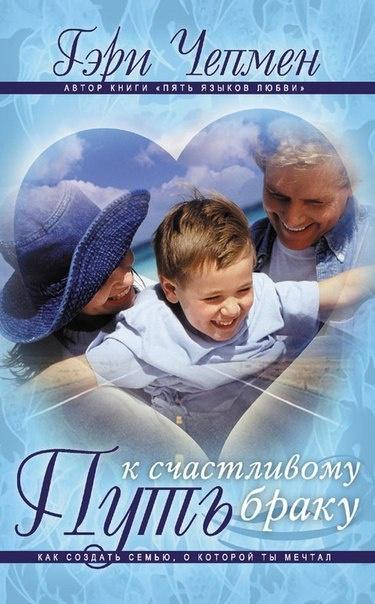 Книга Гэри Чепмен - Путь к счастливому браку. Как создать семью, о которой ты мечтал