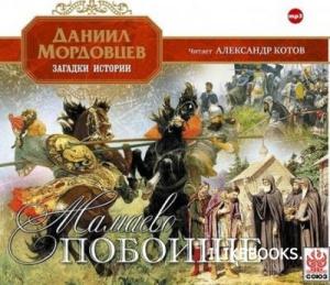 Аудиокнига Мордовцев Даниил - Мамаево побоище (аудиокнига)
