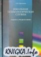 Книга Школьная психологическая служба. Работа с родителями