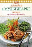 Книга Готовим в мультиварке быстро (мультиварка-скороварка) rtf, fb2 / rar 10,4Мб