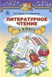 Книга Литературное чтение. 3 класс