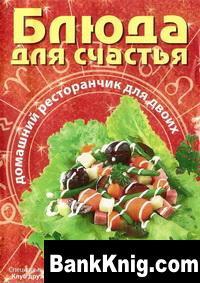 Журнал Клуб друзей газеты Скатерть-Самобранка. Блюда для счастья