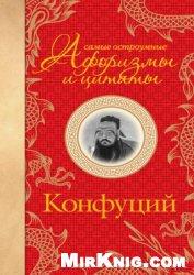 Книга Самые остроумные афоризмы и цитаты