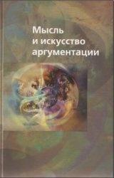 Книга Мысль и искусство аргументации