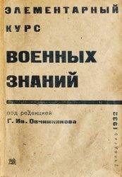 Книга Элементарный курс военных знаний