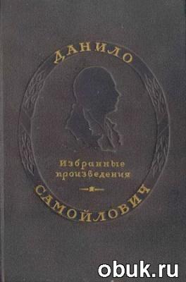 Книга Данило Самойлович. Избранные произведения (выпуск II)