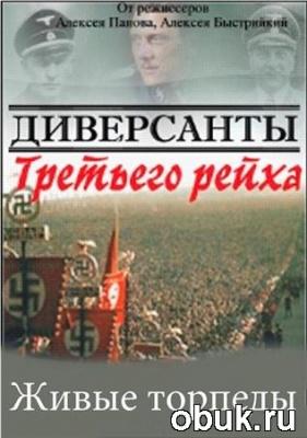 Книга Диверсанты Третьего рейха. Живые торпеды (2010 \ SatRip)