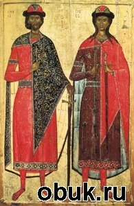 Книга Древнерусская иконопись -  Early Russian Icon Painting