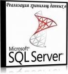 Книга Реализация хранилищ данных в Microsoft SQL Server 2012