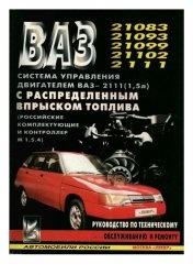 Книга Система управления двигателем ВАЗ-2111 с распределенным впрыском топлива