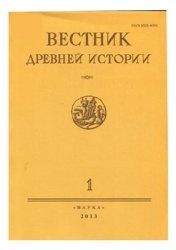 Журнал Вестник древней истории 2013 №01