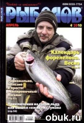 Книга Рыболов № 4 2010