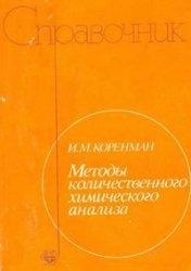 Книга Методы количественного химического анализа
