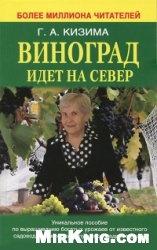 Книга Виноград идет на Север