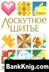 Книга Лоскутное шитье. 300 новых узоров djvu 25,1Мб