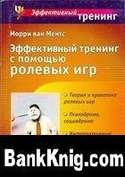 Книга Эффективный тренинг с помощью ролевых игр pdf 5,09Мб