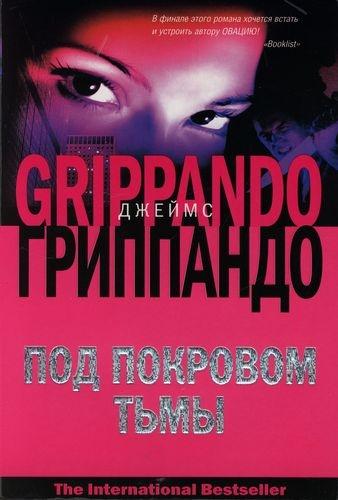 Книга Джеймс Гриппандо