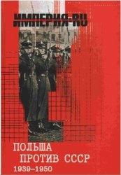 Книга Польша против СССР 1939-1950