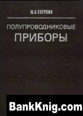 Книга Полупроводниковые приборы djvu 23,8Мб