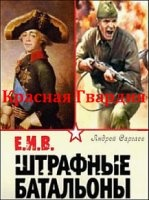 Андрей Саргаев - Е. И. В. штрафные баталлионы -2. Красная Гвардия rtf, fb2 / rar 10,24Мб