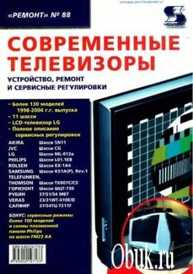 Журнал Современные телевизоры. Устройство, ремонт и сервисные регулировки