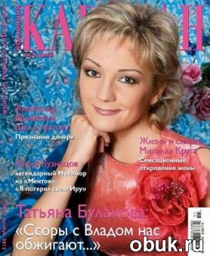 Книга Караван историй. Коллекция №11 (ноябрь 2012)