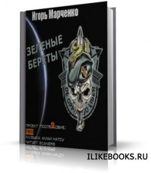 Марченко Игорь - Зелёные береты (аудиокнига)