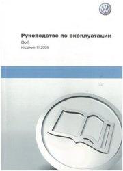 Книга Volkswagen Golf VI. Руководство по эксплуатации.