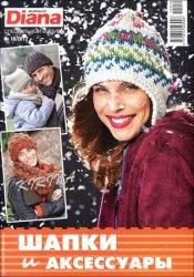 Журнал Маленькая Diana. Спецвыпуск № 10 2012 Шапки и аксессуары