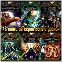 Книга Белый дракон /43 книги
