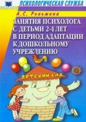 Книга Занятия психолога с детьми 2-4 лет в период адаптации к дошкольному учреждению