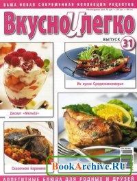Журнал Вкусно и легко №31-40 2009.