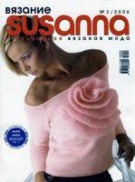 Книга Susanna №2 2006