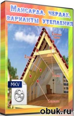 Книга Мансарда, чердак, варианты утепления (2011) DVDRip