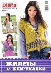 Книга Маленькая Diana. Спецвыпуск № 4 2012 Жилеты и безрукавки