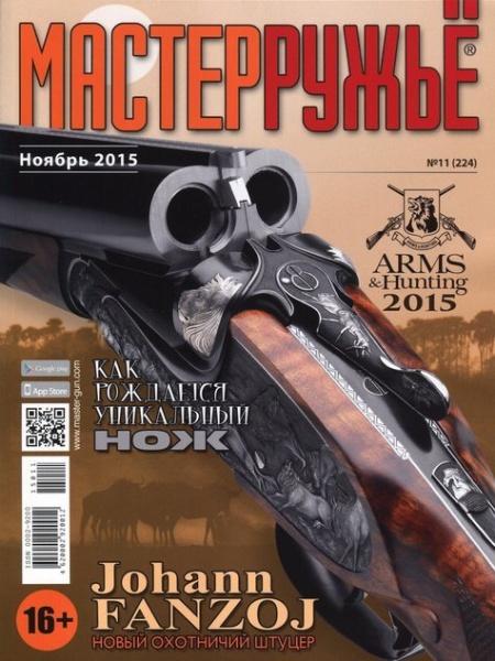 Книга Журнал: Мастер Ружьё №11 (ноябрь 2015)