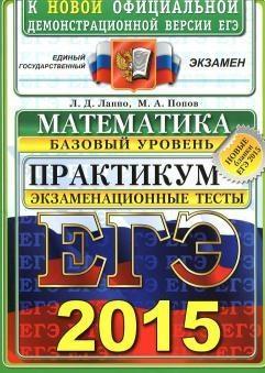 Книга ЕГЭ 2015, Математика, экзаменационные тесты, базовый уровень, практикум по выполнению типовых тестовых заданий ЕГЭ, Лаппо Л.Д., Попов М.А.