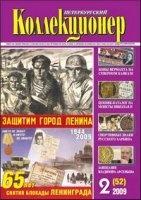 Книга Петербургский коллекционер №2(52)