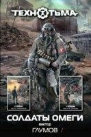 Книга Виктор Глумов - Солдаты Омеги