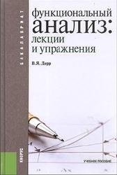 Книга Функциональный анализ, Лекции и упражнения, Дерр В.Я., 2013