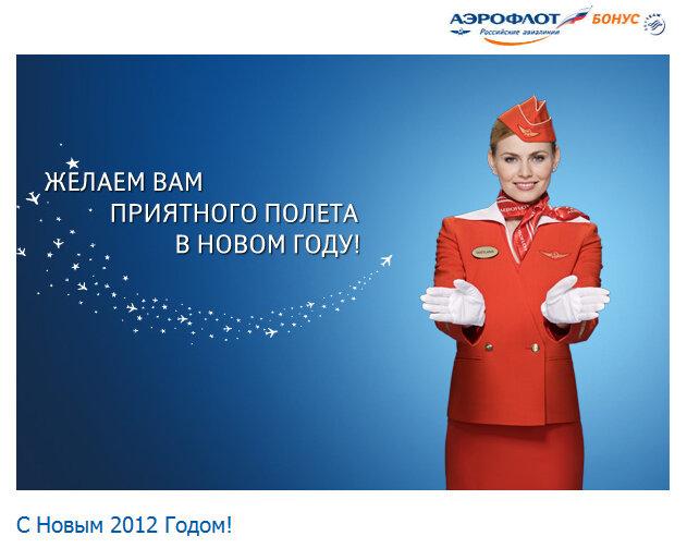 Поздравление с днем стюардессы 6