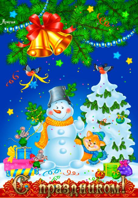 Новогодняя открытка на а4 формат, рождением сына