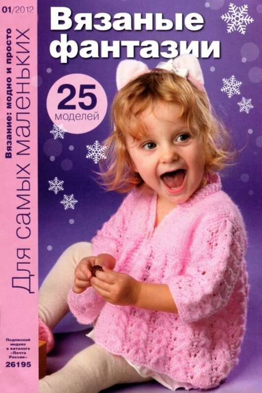 """На нашем сайте для девушек  """"Дамочка """" Вы постоянно найдете публикацию - вязание для самых маленьких спицами с..."""