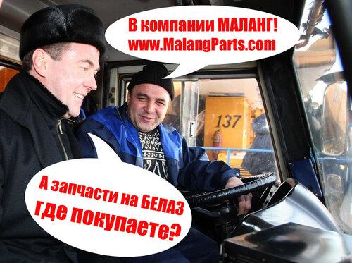 Запчасти БЕЛАЗ/