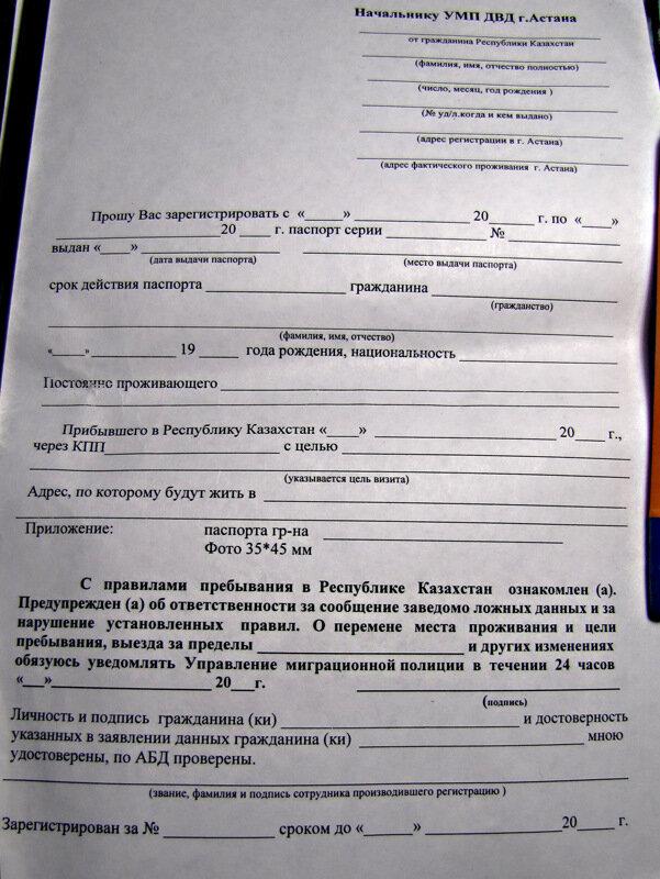 Проживание в казахстане без регистрации гражданам россии в реестр медицинских книжек москва фмба