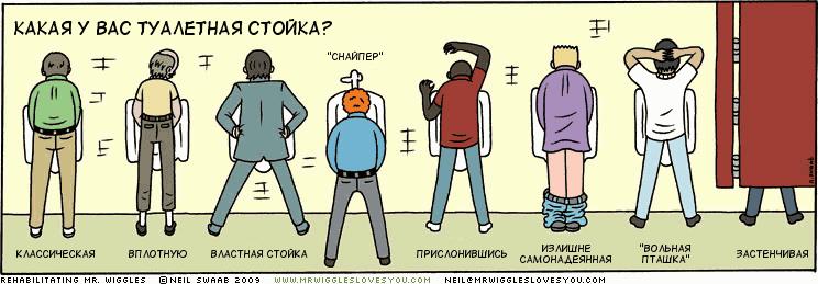 пятница. комиксы 11
