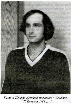 Американец Билли Миллиган был первым в истории шизофреником с диагнозом «множественная личность»