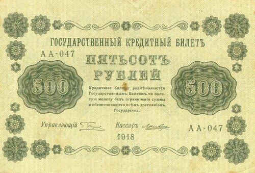 500 рублей. 1918 год