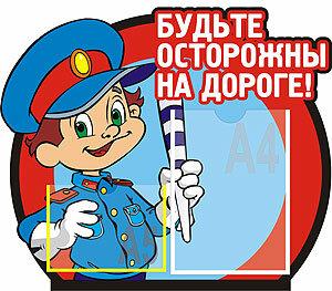Российское правительство внесло изменения в правила дорожного движения