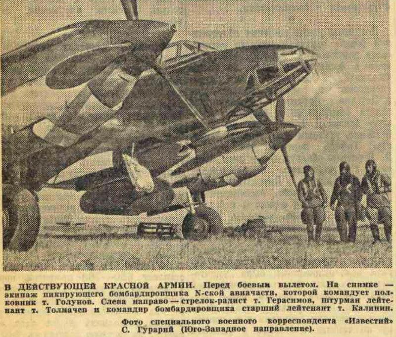 «Известия», 26 августа 1941 года, советская авиация, авиация войны, авиация Второй мировой войны, сталинские соколы